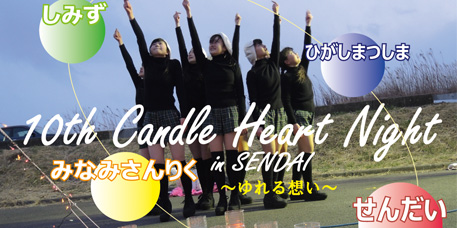 10th Candle Heart Night in SENDAI ~ゆれる想い~